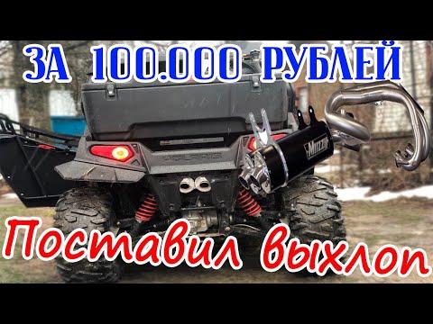 ВЫХЛОП ЗА 100.000 Рублей ! НОЧНАЯ ПОКАТУШКА // POLARIS RZR 800 \\\\