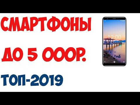 ТОП 10. Лучшие смартфоны до 5000 рублей. Рейтинг 2019 года!