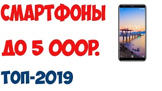 ТОП 10. Лучшие смартфоны до 5000 рублей. Март 2019 года. Рейтинг!