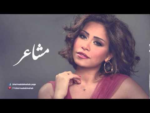 Sherine - Mashaer شيرين - مشاعر