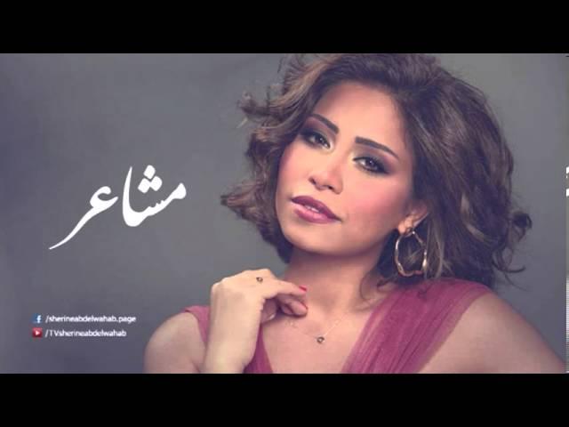 Sherine - Masha'er | شيرين - مشاعر #1