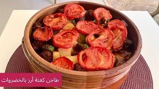 أسهل طريقة لعمل طاجن كفتة الأرز بالخضروات   وصفات رمضان