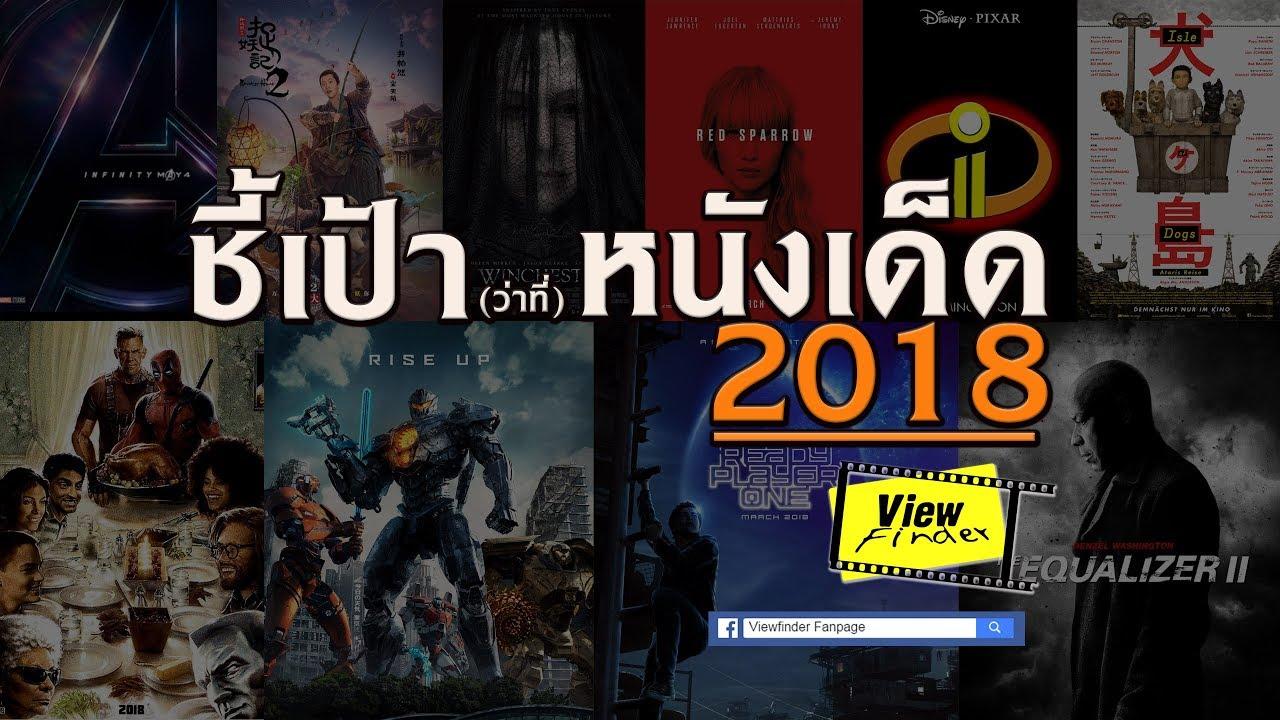 คำนวณงบ ส่องหนังน่าดู ปี 2018