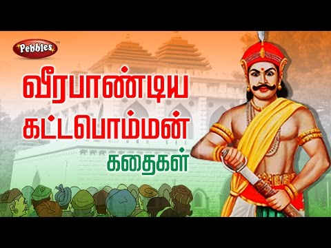 Veerapandiya Kattabomman Stories in Tamil for Kids | Tamilnadu freedom fighters