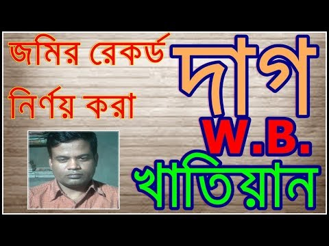 How to know/find your land record with Dag & Khatian in West bengal(Bangla tutorialL)