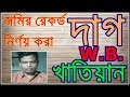 How to know/find your land record with Dag & Khatian in West bengalBangla tutorialL