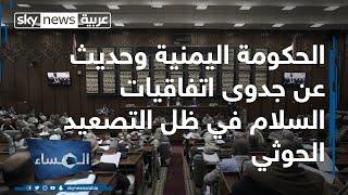 الحكومة اليمنية وحديث عن جدوى اتفاقيات السلام في ظل التصعيد الحوثي