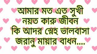 আমার মত এত সুখি নয়ত কারো জীবন   2017   bangla music