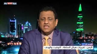 اليمن.. تغييرات هيكل السلطة.. التوقيت والهدف