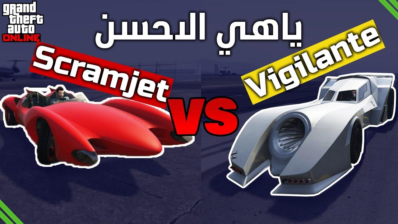 سيارة باتمان لو الscramjet ياهي الاحسن جي تي اي Gta 5 Online Youtube