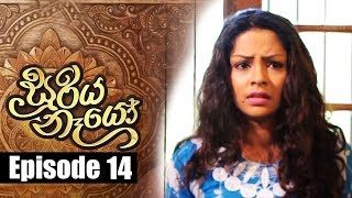 Sooriya Naayo Episode 14 | 22 - 07 - 2018 | Siyatha TV Thumbnail