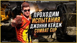 Испытание Джонни Кейдж Комбат кап(kombat cup) в игре Мортал Комбат Х(Mortal Kombat X mobile)