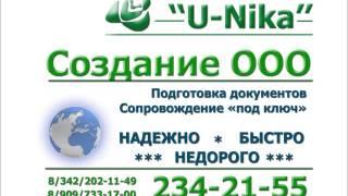 Создание ООО(, 2013-08-16T07:18:38.000Z)