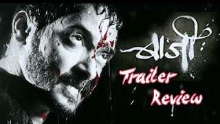 Baji - Trailer Review - Upcoming Marathi Movie - Shreyas Talpade, Amruta Khanvilkar