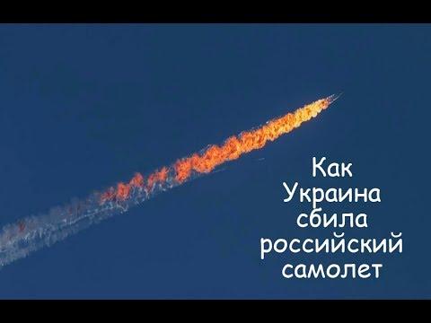 Как Украина сбила российский самолет. Катастрофа Ту-154 в 2001 году