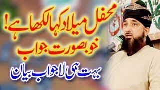 Saqib Raza Mustafai Sb Beautiful Bayan | By Milad Kahan Likha Hai