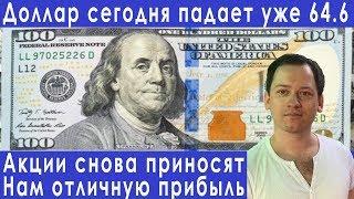 Смотреть видео Доллар сегодня падает рынок акций России растет прогноз курса доллара евро рубля валюты на июль 2019 онлайн