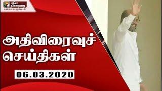 Speed News 06-03-2020   Puthiya Thalaimurai TV