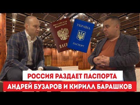 Россия раздает паспорта. Жители ЛНР и ДНР получают российское гражданство