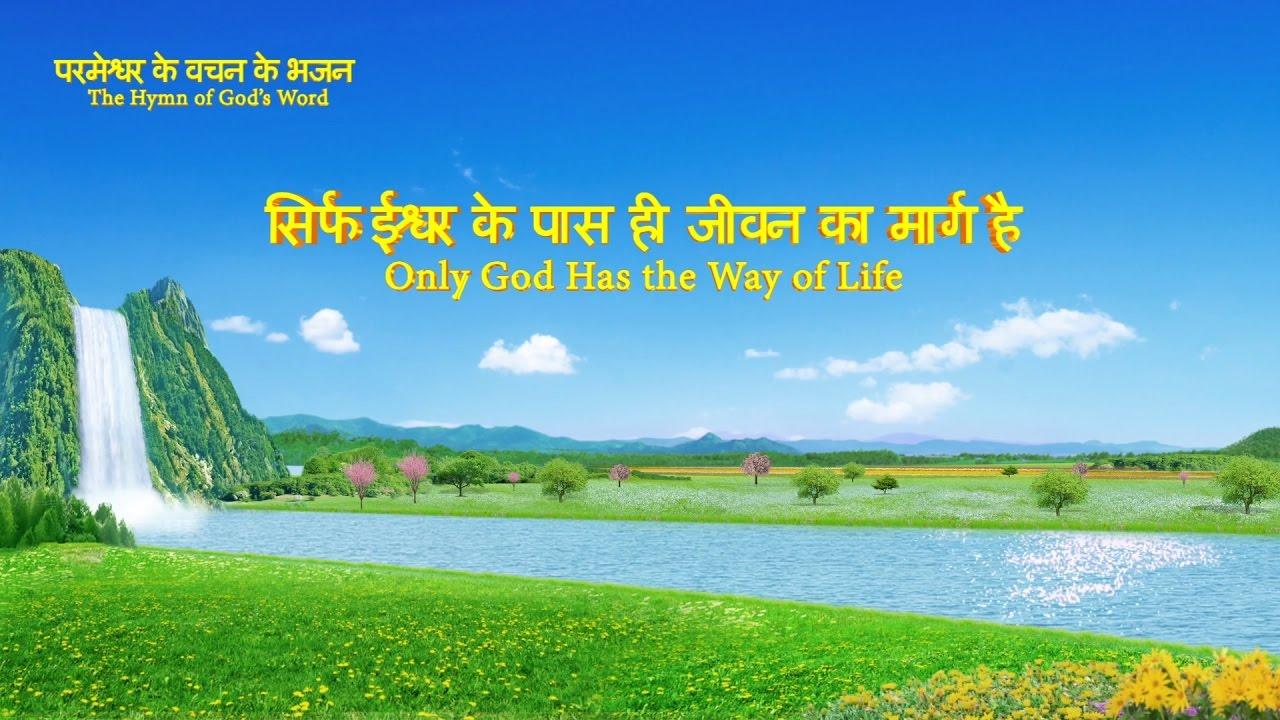 Hindi Christian Worship Song | सिर्फ ईश्वर के पास ही जीवन का मार्ग है
