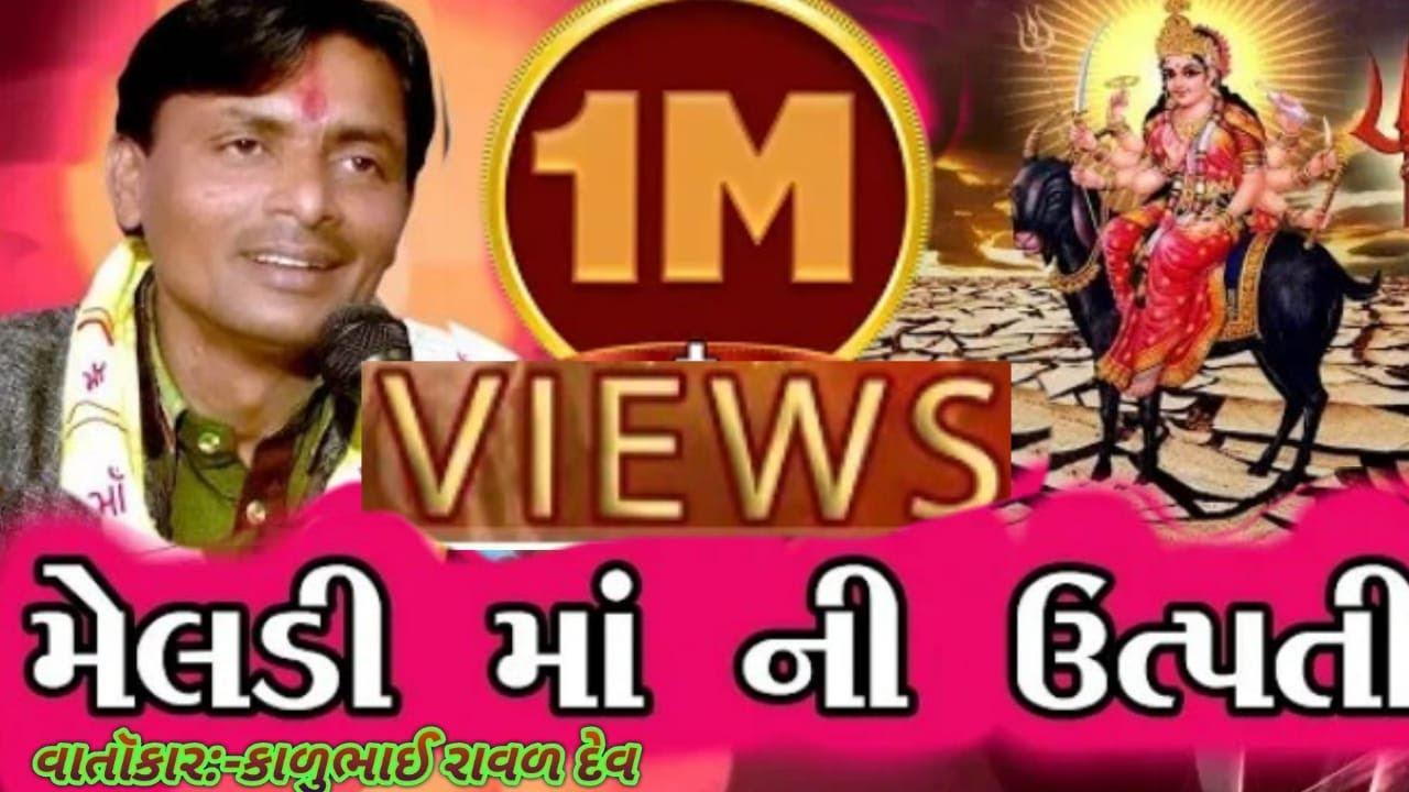 Kalubhai Raval Bhajan Songadh Hd Video Sted Program Part 1 By Aashish Video Amrapar Kirtidan gadhvi porha vala no dudho. cyberspaceandtime com