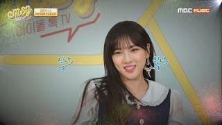 [Idol talkTV MSG EP.01] (여자)아이들 슈화&우기와 절친인 공원소녀 소소!