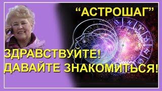Школа астрологии Аллы Гордовой | Обучение астрологии| Aстрология для начинающих | Астрошкола