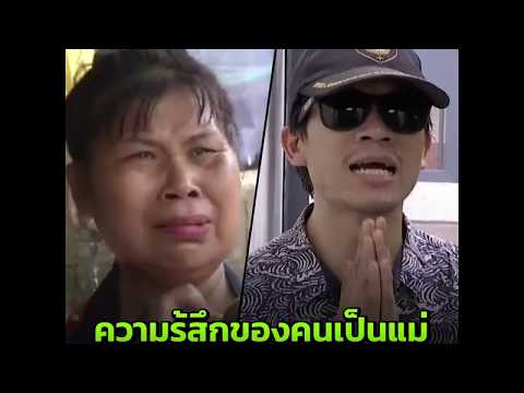 แม่เอ็มเปิดใจร่ำไห้ ปัดขายลูกกิน บอกเพิ่งทราบข่าว   23-04-61   SOCIAL VIDEO