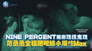 鏡娛樂 青春的花路》NINE PERCENT用團魂抗鬼魂 范丞丞全程閉眼膽小屬性Max