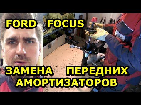 ЗАМЕНА ПЕРЕДНИХ АМОРТИЗАТОРОВ / FORD FOCUS - ФОРД ФОКУС / REPLACING FRONT SHOCK ABSORBERS