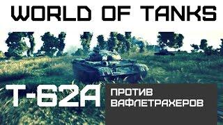 Т-62А Против Вафлетрахеров  | World of Tanks
