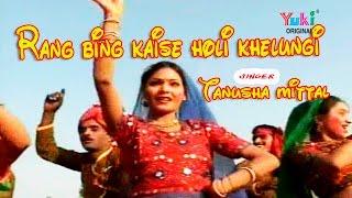 रंग बिन कैसे होली खेलूंगी । Rang Bin Kaise Holi Khelungi | Holi Dhamaal | by Tanusha MIttal (HD)
