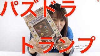 パズドラ トランプ : イラストが可愛い、とても実用的なプレイングカード!みんなで遊ぼう。