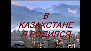 В КАЗАХСТАНЕ Я РОДИЛСЯ