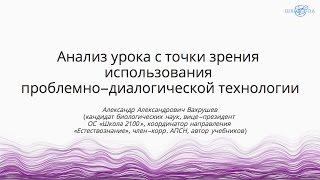 Вахрушев А.А. | Анализ урока с точки зрения использования проблемно-диалогической технологии
