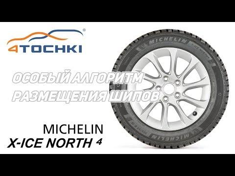 Особый алгоритм размещения шипов в Michelin X-Ice North 4