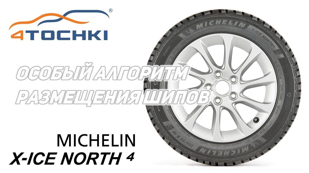 Особый алгоритм размещения шипов в Michelin X-Ice North 4. Шины и диски 4точки.