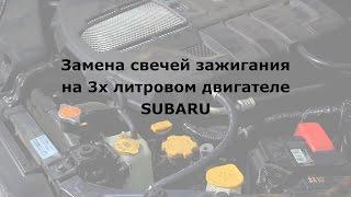 Как заменить свечи на 3-х литровом моторе Subaru - замена свечей весь процесс