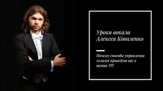 Уроки вокала с Алексеем Коваленко !!! Горькая правда о вокальной технике !!!