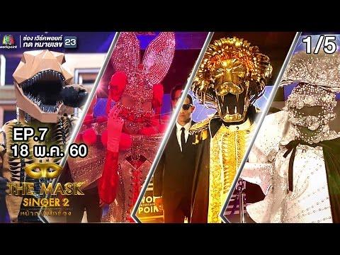THE MASK SINGER หน้ากากนักร้อง 2 | EP.7 | 1/5 | Group C | 18 พ.ค. 60 Full HD