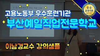 이남경 교수 강의 샘플영상 3D 게임 그래픽 디자인 #…