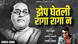 Zhep ghetli raga raga n (Singer- Vaibhav Khune) bhim geet