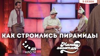 Как строились пирамиды | Шоу Мамахохотала на НЛО TV