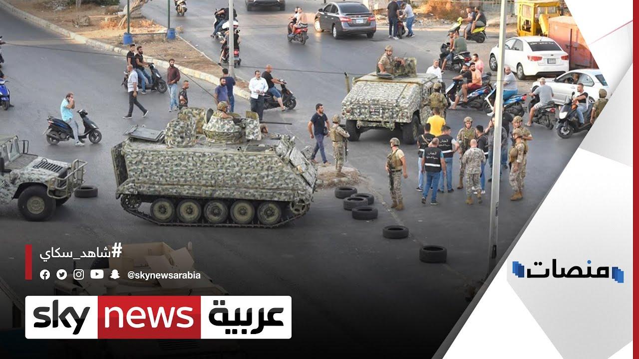 فيديوهات اشتباكات مدينة #خلدة اللبنانية تتصدر مواقع التواصل الاجتماعي | #منصات  - 17:55-2021 / 8 / 2