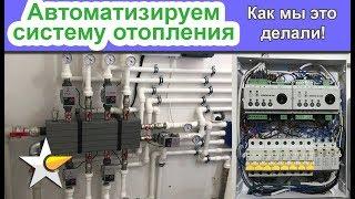 Переделка системы отопления и ее автоматизация! Подробный обзор!