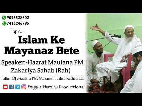 IMP Islam Ke Mayanaz Bete | Hazrat Maulana PM Zakariya Sahab (Rah)...