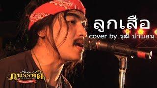เพลงลูกเสือ-วงเสือสองเล cover by วุฒิ ป่าบอน