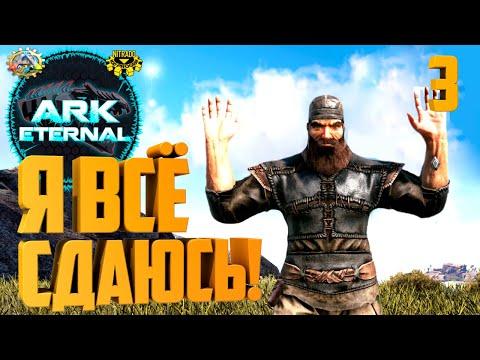 ARK Eternal #3 - Бомбёжка! Этернал Дедикурус и Новая База. Часть 1-я