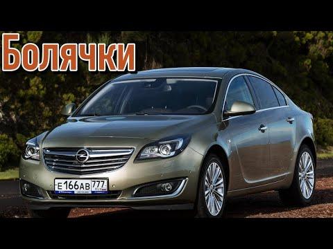 Opel Insignia проблемы | Слабые места Опель Инсигния с пробегом