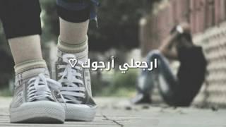 ارجعلي ارجوك أجمل أغنية عراقية حزينة جدا irakische musik sehr traurig